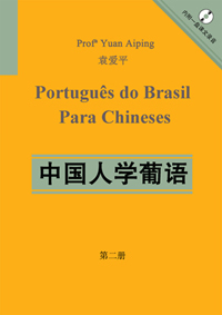 Portugu�s para Chineses � Volume 2